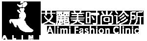 岡山艾麗美時尚診所
